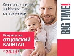 Городской квартал Big time Квартиры бизнес-класса от 7,9 млн рублей